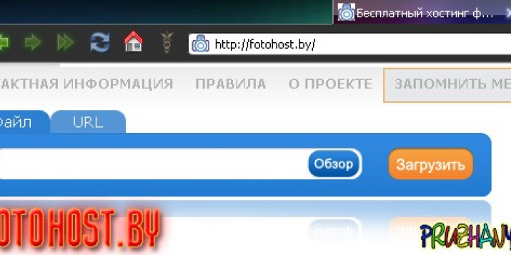 Заливка картинок на fotohost.by