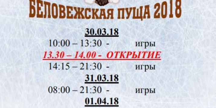 Сегодня в Пружанах стартует международный турнир, который стал внутриреспубликанским