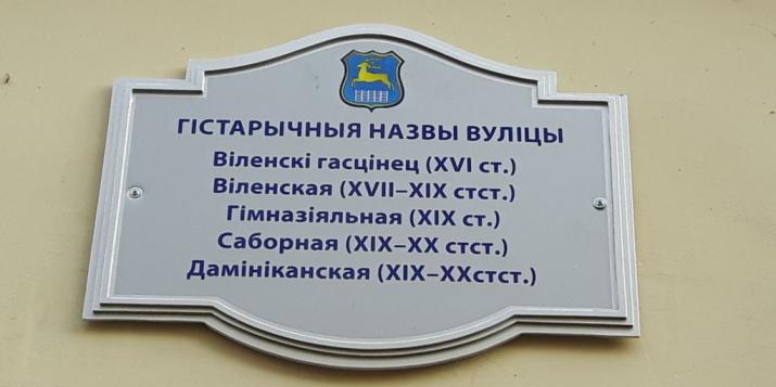 Гістарычныя назвы вуліц з'явяцца ў Пружанах: Леніна->Хватка, Шырмы->Сялецкая, Савецкая->Гарадзенская