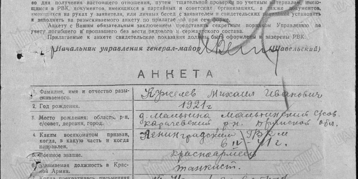 Поиск родственников Кужелева Ивана Михайловича, погибшего в 1941г. и похороненного в Ворониловичах