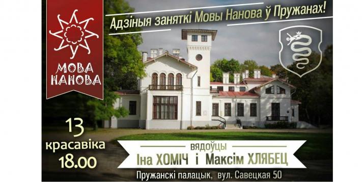 13 красавіка ў 18.00 у «Пружанскім палацыку» — «Мова Нанова». Уваход свабодны!