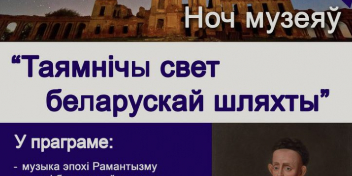 18.05.2018 — ноч музеяў у Ружанскім палацы
