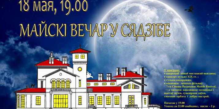 У межах міжнароднай акцыі «Ноч музеяў» Пружанскі палацык запрашае на «Майскі вечар у сядзібе».