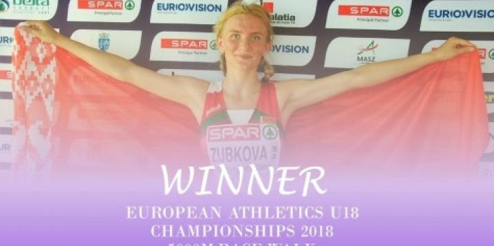 Уроженка Пружан Анна Зубкова — чемпионка в спортивной ходьбе на 5000 метров в возрасте до 18 лет!