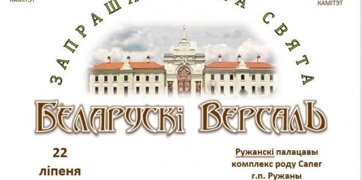 22 ліпеня 2018 г. — свята «Беларускі Версаль» у Ружанах!