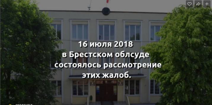 Житель Пружан будет искать правду в Верховном суде