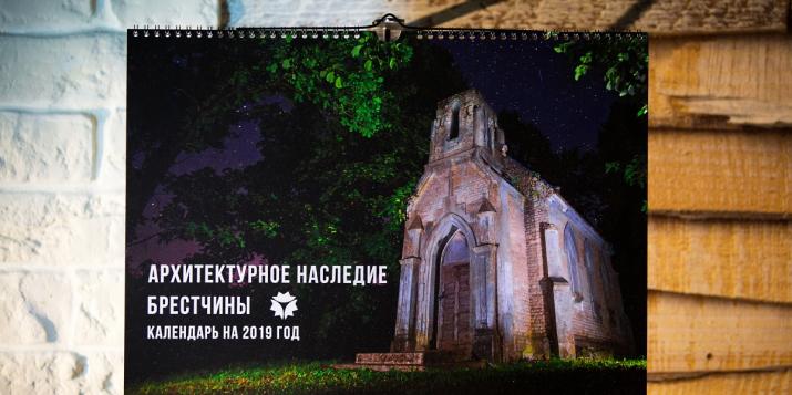 Вышел календарь «Архитектурное наследие Брестчины».В него попала усадьба в Линово и костёл в Лысково