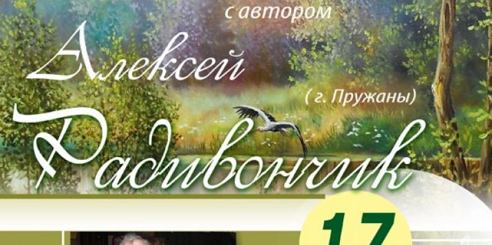 17 января в Бресте - встреча с автором из Пружан Алексеем Радивончиком