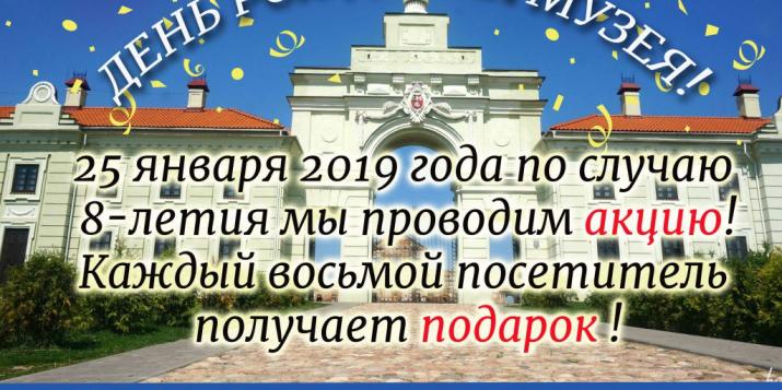 25 января по случаю своего 8-летия музей Ружанского Дворца каждому восьмому посетителю дарит подарок