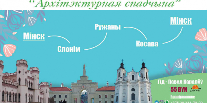 Подых вясны: 23 сакавіка беларускамоўная вандроўка ў Ружаны