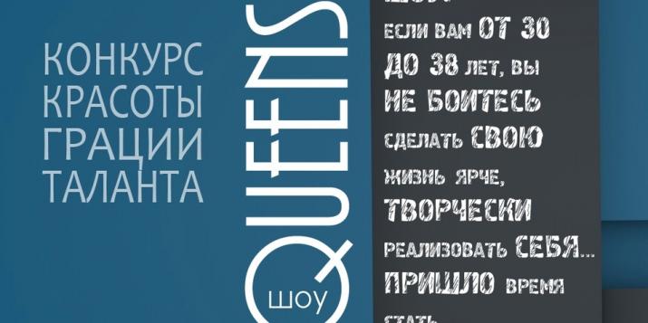 До 22 марта принимаются заявки на конкурс красоты, грации и таланта для девушек от 30 до 38 лет