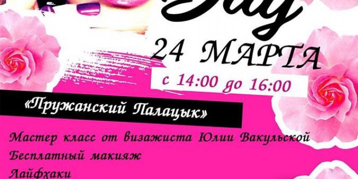 24 сакавіка ў Пружанскім палацыку можна будзе бескаштоўна зрабіць макіяж. Афіша Дня прыгажосці