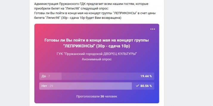 """В переносе концерта """"Ляписа-98"""" в Пружанах на октябрь дворец культуры отказал. Предлагает Леприконсы"""