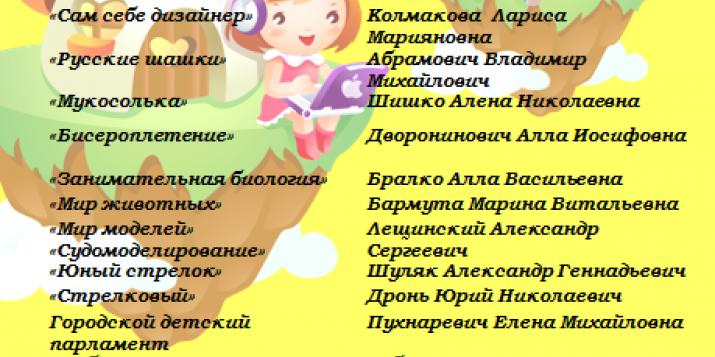 Центр творчества детей и молодёжи г.Пружаны приглашает на занятия в кружках на летних каникулах