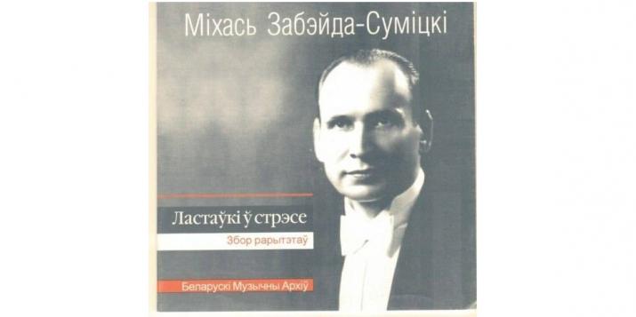 Сёння — 119 гадоў з дня нараджэння Забэйды-Суміцкага