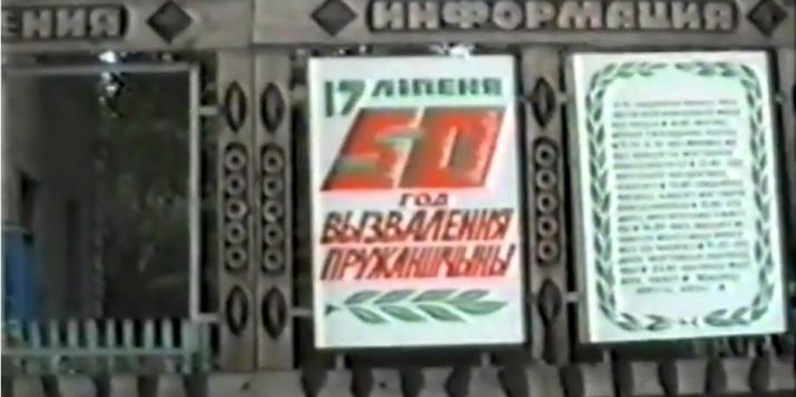 """Відэа з фондаў Пружанскага палацыку ад 17.07.1994: """"Пружаны: 50 год вызвалення Пружаншчыны."""""""