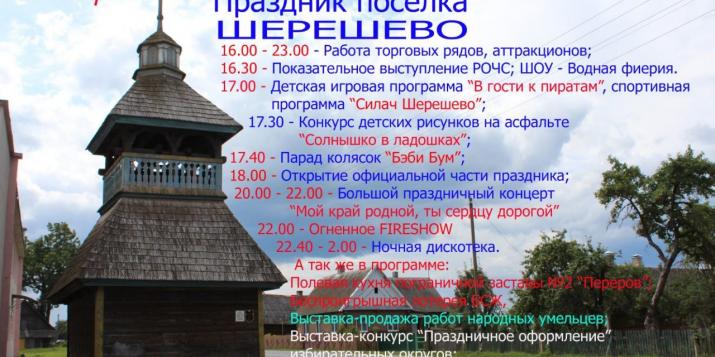 10 августа - праздник посёлка Шерешево