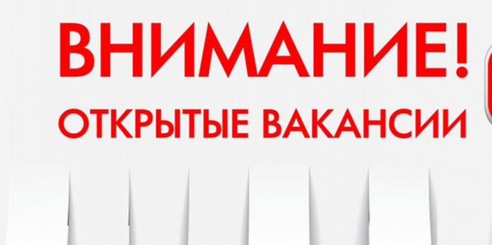 Вакансии в Пружанах от 22 августа 2019 года