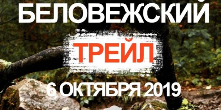 Приглашаем Вас принять участие в Беловежском трейле-2019