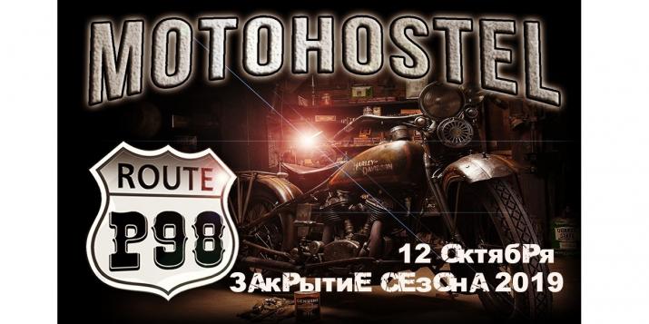 12 октября через Пружаны пройдёт мотопробег