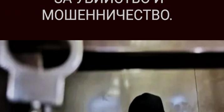 Расстрел грозит двум лидчанам за убийство и мошенничество по отношению к Пружанскому молочному