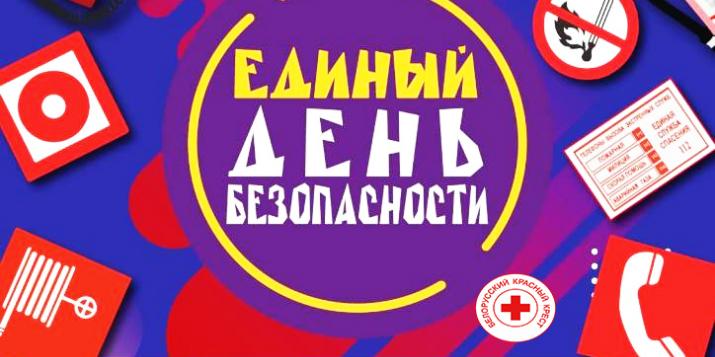 На Пружанщине стартовала акция «Единый День безопасности»