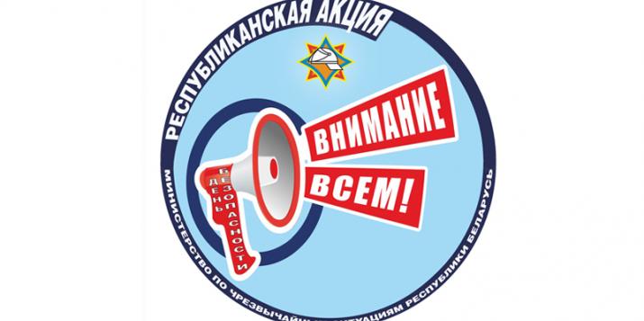 На Пружанщине стартовала республиканская акция МЧС  «День безопасности. Внимание всем!»