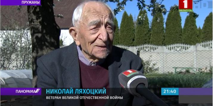 Видео поздравления с 100-летним юбилеем ветерана из Пружан Николая Ляхоцкого
