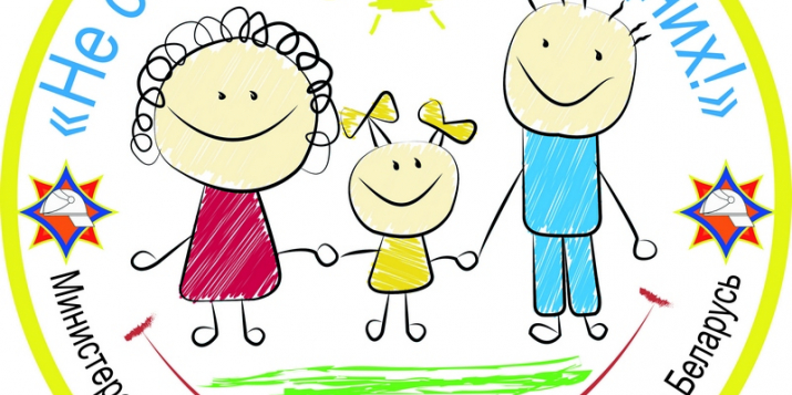 С 11 мая стартует акция спасателей «Не оставляйте детей одних»