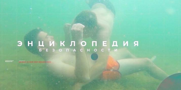 «Энциклопедия безопасности»: поведение на водоемах – новый выпуск рубрики от МЧС