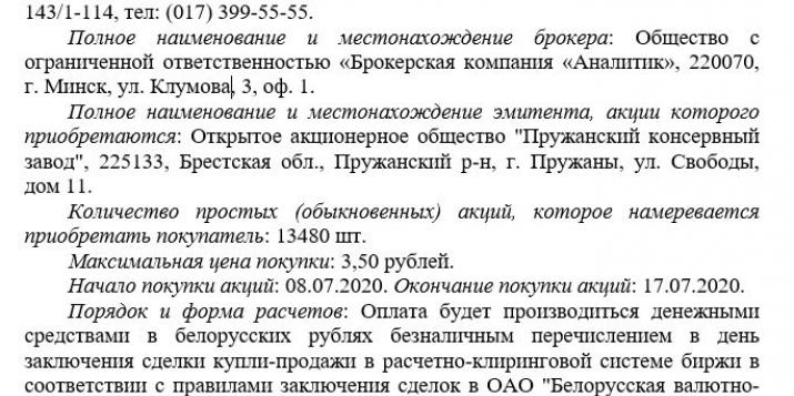 Паспяховая кампанія slivki.by хоча набыць адразу 19,84% акцый Пружанскага кансервавага заводу