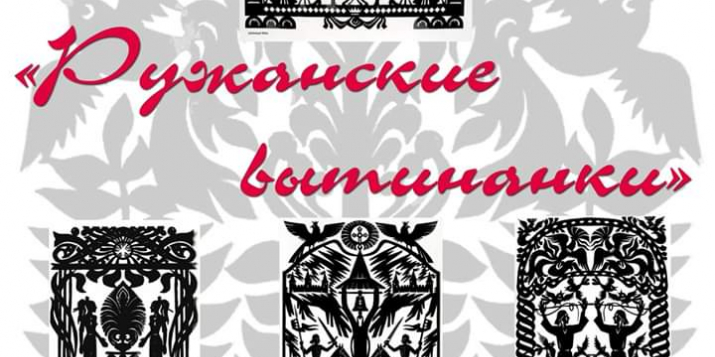 17 июля в Ружанах - открытие выставки!