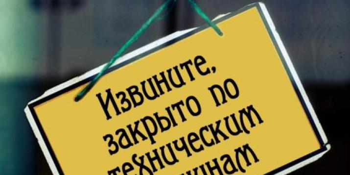 По техническим причинам АКВАПАРК И БАССЕЙН 21.07.2020, 22.07.2020(ВТОРНИК И СРЕДА) работать НЕ БУДУТ