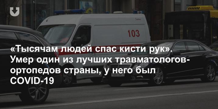 26 июля 2020г. умер один из лучших травматологов-ортопедов Беларуси, у него был коронавирус