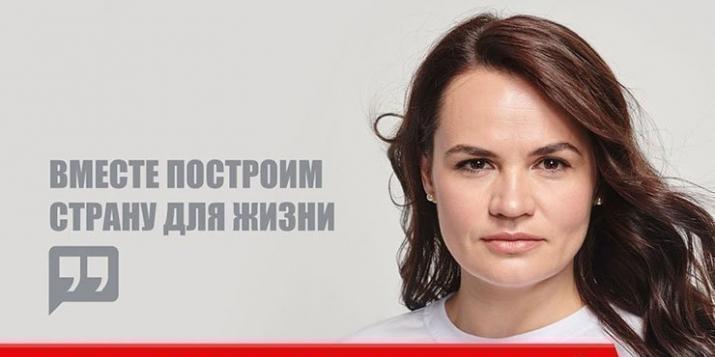 В пятницу 31 июля в 18:30 в Ружанах в городском доме культуры-встреча с доверенным лицом Тихановской
