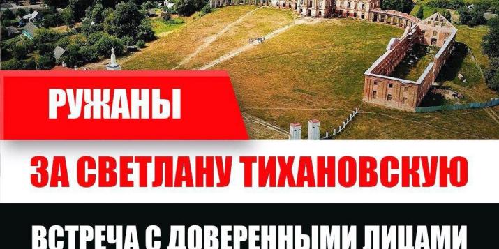 Уже сегодня! Встреча с доверенными лицами Светланы Тихановской в Ружанах!