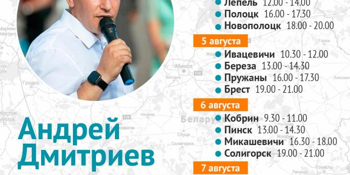 В среду 5 августа на площади у Дворца Культуры в Пружанах пикет с участием кандидата в Президента