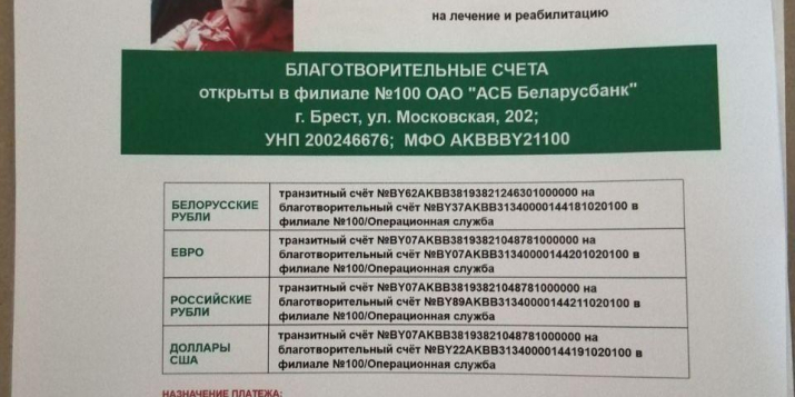 Открыты благотворительные счета для Юли Сахарук из Пружан, мамы четырех детей, которая парализована