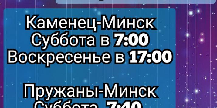 Запущена маршрутка Минск-Пружаны-Ружаны-Слоним. Стоимость проезда из Пружан в Минск - 14 рублей