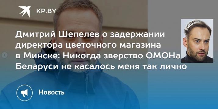 """Шепелев: """"Никогда зверство ОМОНа Беларуси не касалось меня так лично...Режим Лукашенко преступный"""""""