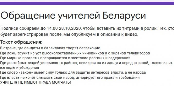 Учителя Беларуси собирают подписи в поддержку основных требований мирного протеста.Оставить подпись: