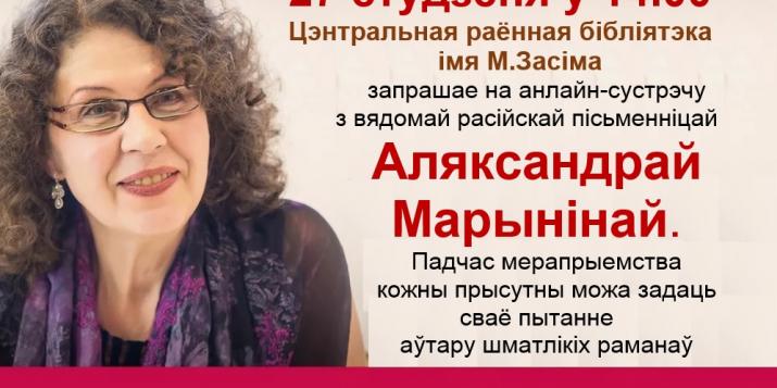 Пружанская бібліятэка запрашае на анлайн-сустрэчу з пісьменніцай