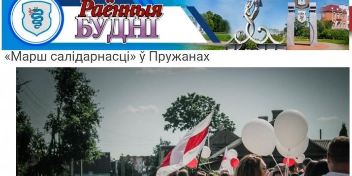 """6 месяцев назад более 1000(написано в """"Раённых Буднях"""") жителей Пружан прошлось Маршем Солидарности"""