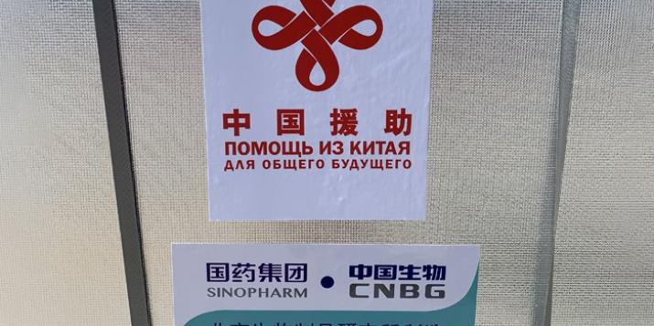 Китай отправил Беларуси 100 тысяч доз вакцины против коронавируса. Будете вакцинироваться?