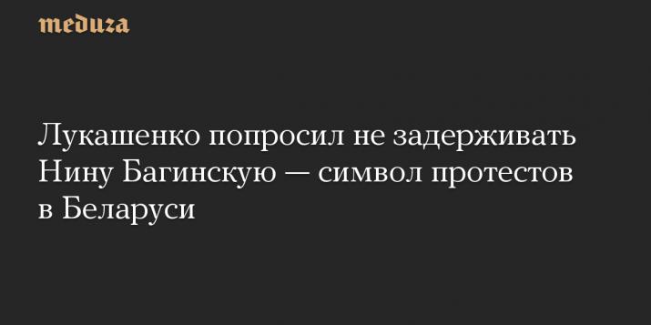 Мужчину из Пружан судят,т.к. некий пользователь репостнул статью о Нине Багинской в местный чат