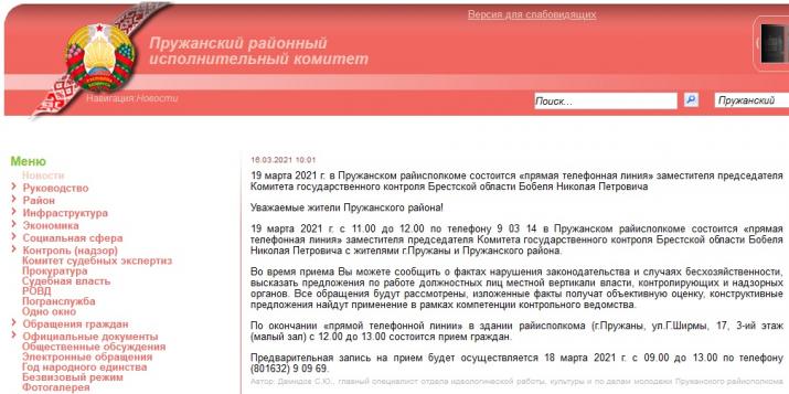 19марта жители Пружанщины могут позвонить/лично встретиться с зампредом Комитета Госконтроля области