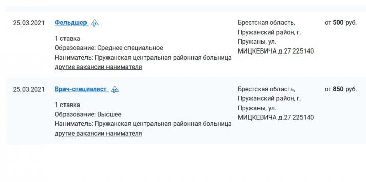 Кем можно устроиться в Пружанской больнице? Есть 13 вакансий фельдшеров(з/п от 500р),17 врачей(850р)