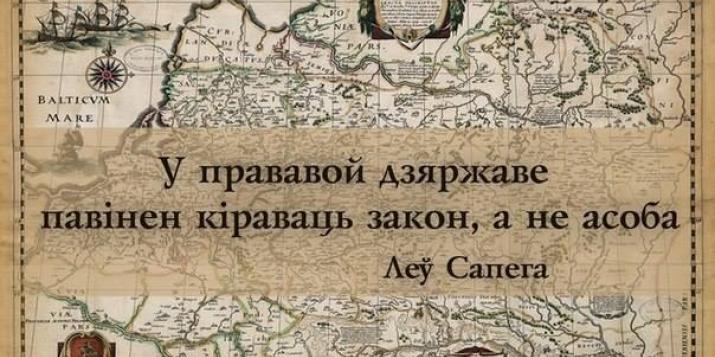 Сёння 464 гады з дня нараджэння Льва Сапегі, колішняга гаспадара Ласасіну, Ружанаў