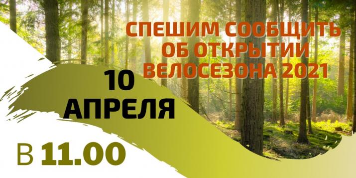 10 апреля пройдёт велопробег: со своим велосипедом бесплатно, с прокатом велосипеда - 10 рублей.
