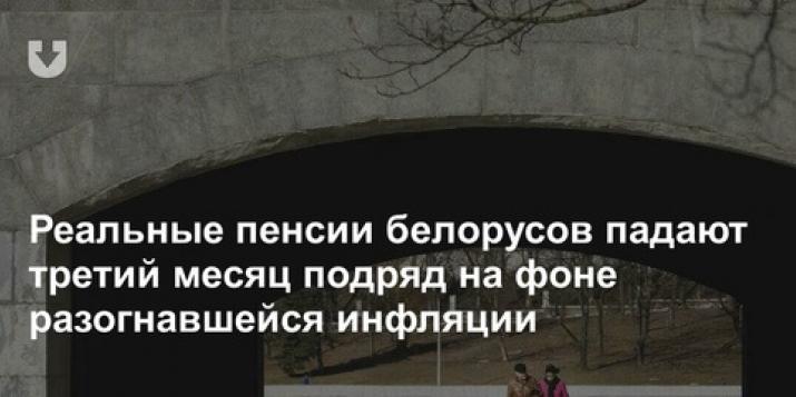 Реальные пенсии белорусов падают третий месяц подряд на фоне разогнавшейся инфляции